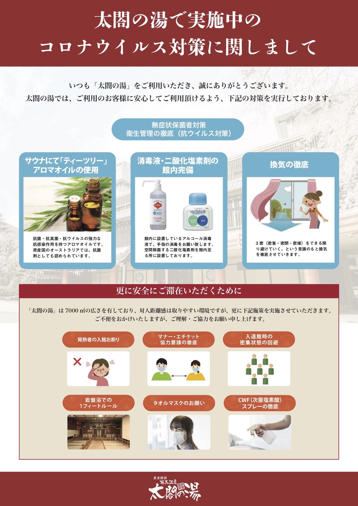 太閤の湯の新型コロナウイルス感染対策