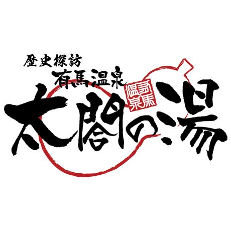 太閤の湯アプリ