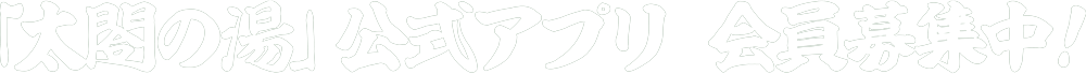 「太閤の湯」公式アプリ 会員募集中