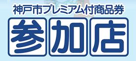 神戸市プレミアム付商品券参加店