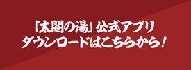 「太閤の湯」公式アプリダウンロードはこちらから!